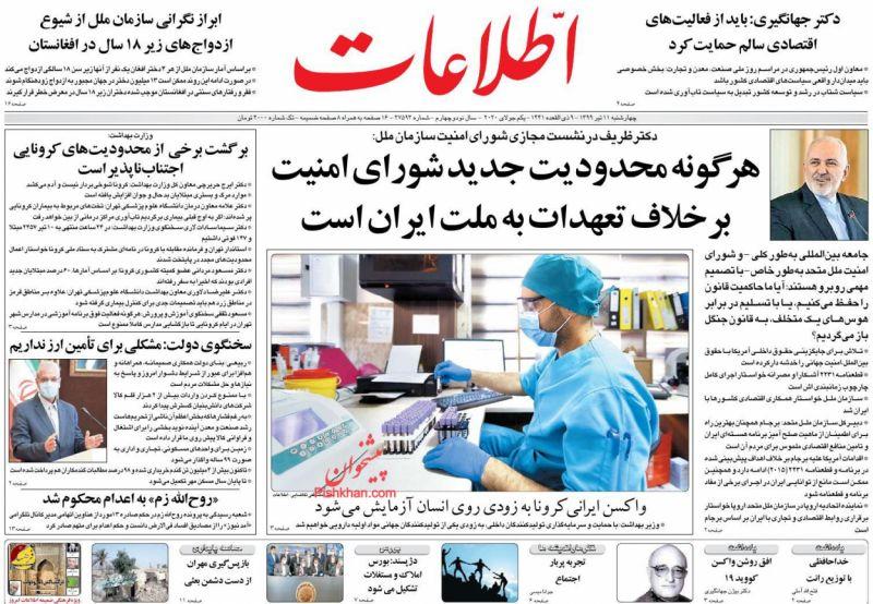 عناوین اخبار روزنامه اطلاعات در روز چهارشنبه ۱۱ تیر