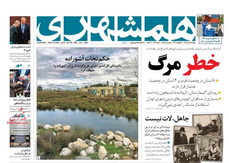 عناوین اخبار روزنامه همشهری در روز چهارشنبه ۱۱ تیر