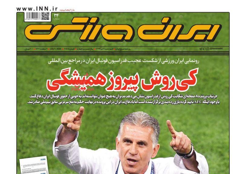 عناوین اخبار روزنامه ایران ورزشی در روز چهارشنبه ۱۱ تیر