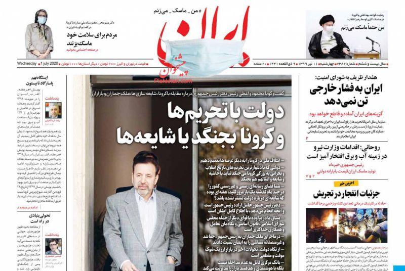 عناوین اخبار روزنامه ایران در روز چهارشنبه ۱۱ تیر