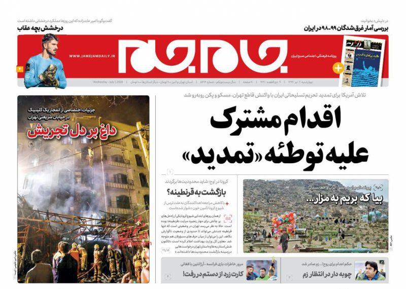 عناوین اخبار روزنامه جام جم در روز چهارشنبه ۱۱ تیر