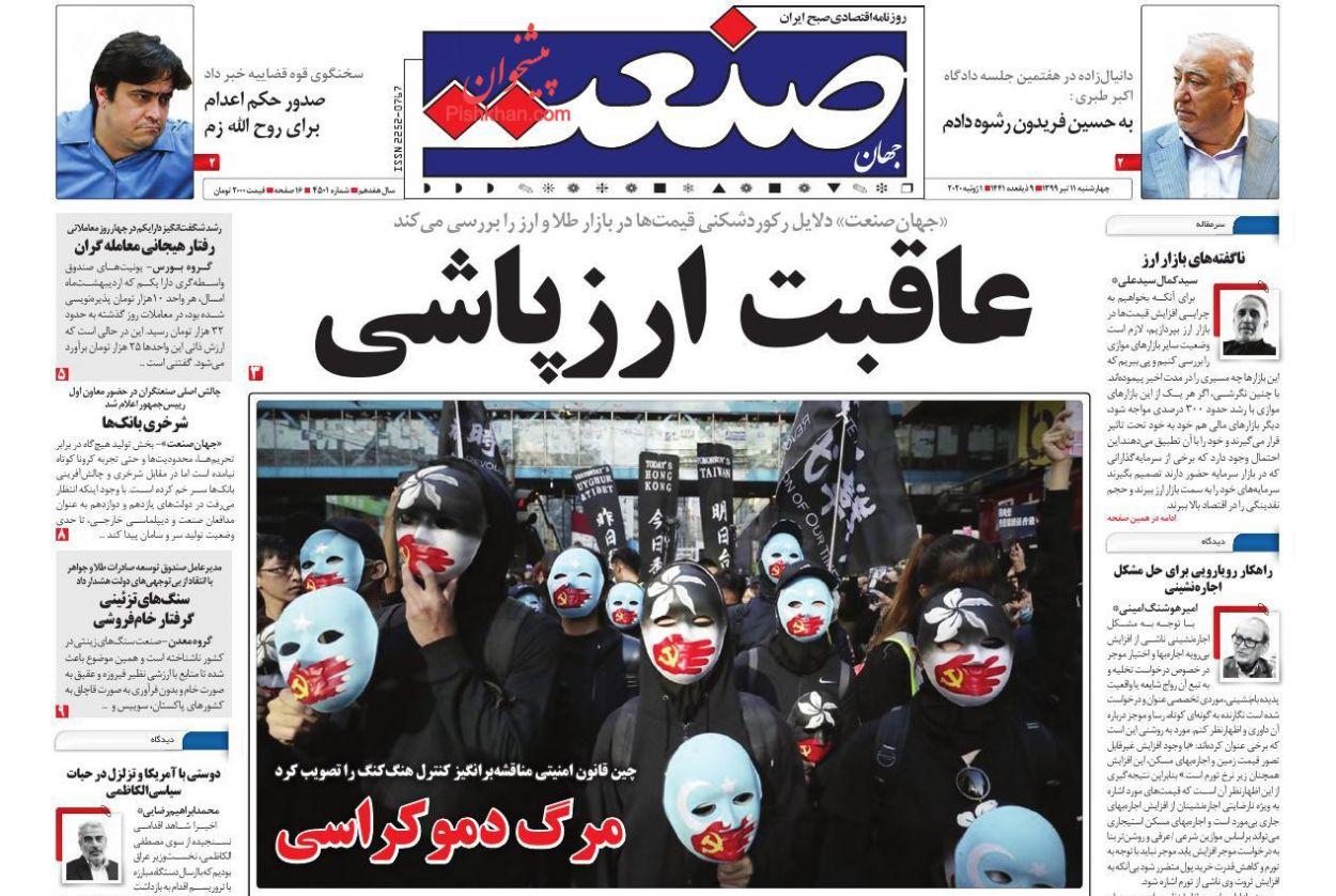 عناوین اخبار روزنامه جهان صنعت در روز چهارشنبه ۱۱ تیر