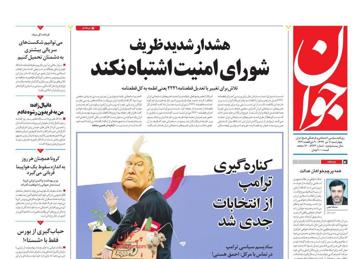 عناوین اخبار روزنامه جوان در روز چهارشنبه ۱۱ تیر