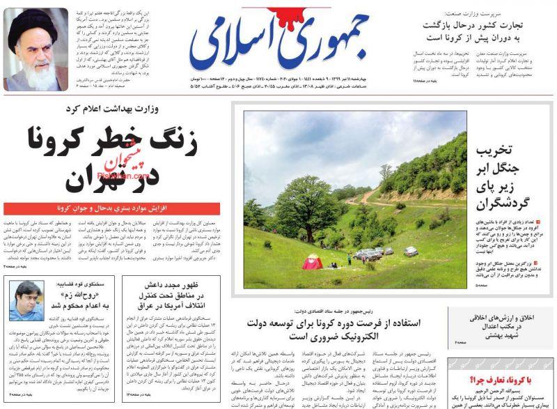 عناوین اخبار روزنامه جمهوری اسلامی در روز چهارشنبه ۱۱ تیر