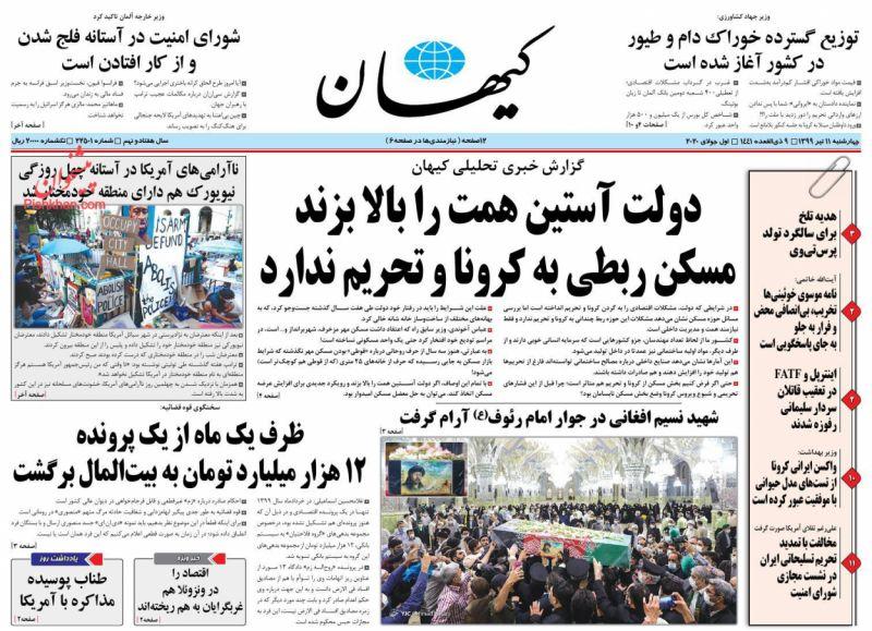 عناوین اخبار روزنامه کيهان در روز چهارشنبه ۱۱ تیر
