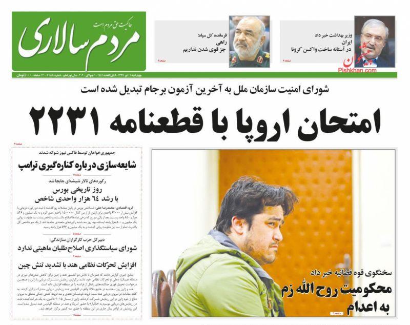 عناوین اخبار روزنامه مردم سالاری در روز چهارشنبه ۱۱ تیر