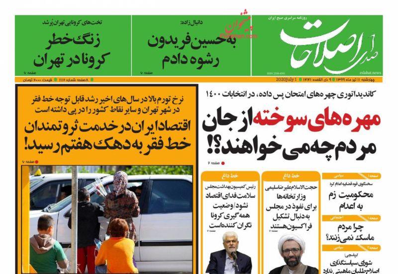 عناوین اخبار روزنامه صدای اصلاحات در روز چهارشنبه ۱۱ تیر