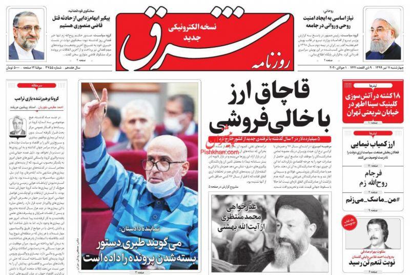 عناوین اخبار روزنامه شرق در روز چهارشنبه ۱۱ تیر