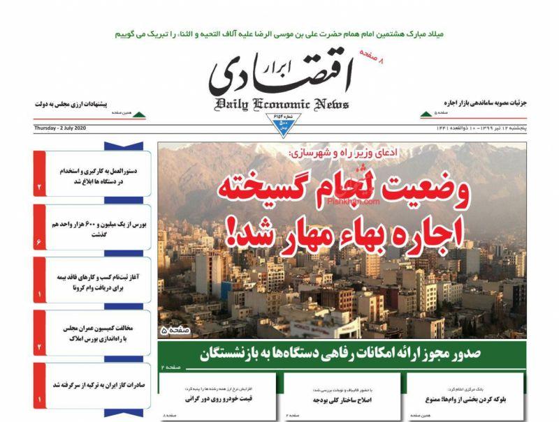عناوین اخبار روزنامه ابرار اقتصادی در روز پنجشنبه ۱۲ تیر