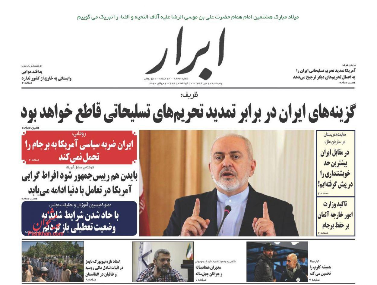 عناوین اخبار روزنامه ابرار در روز پنجشنبه ۱۲ تیر