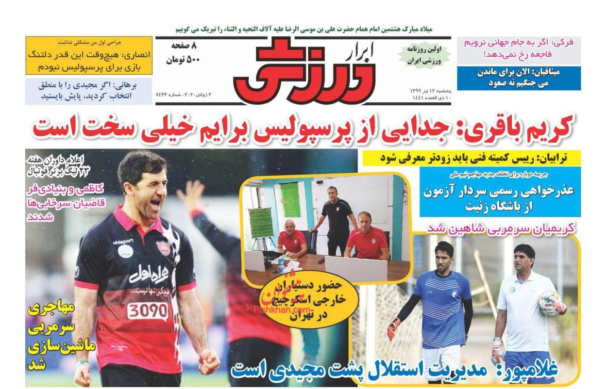 عناوین اخبار روزنامه ابرار ورزشى در روز پنجشنبه ۱۲ تیر