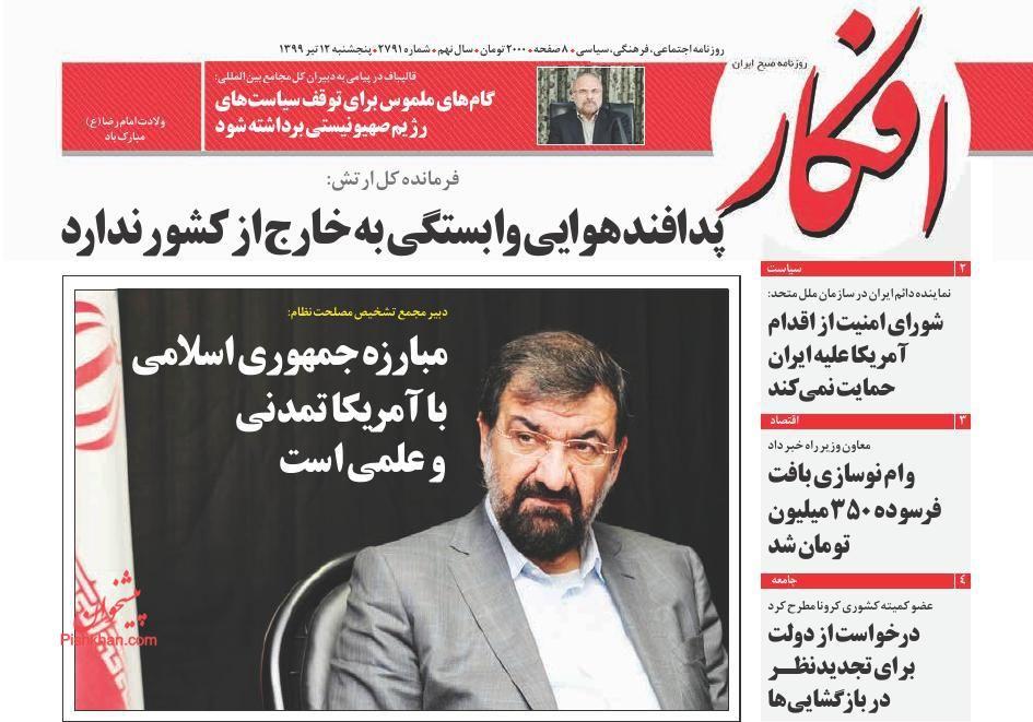 عناوین اخبار روزنامه افکار در روز پنجشنبه ۱۲ تیر