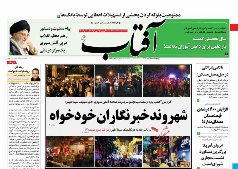 عناوین اخبار روزنامه آفتاب یزد در روز پنجشنبه ۱۲ تیر