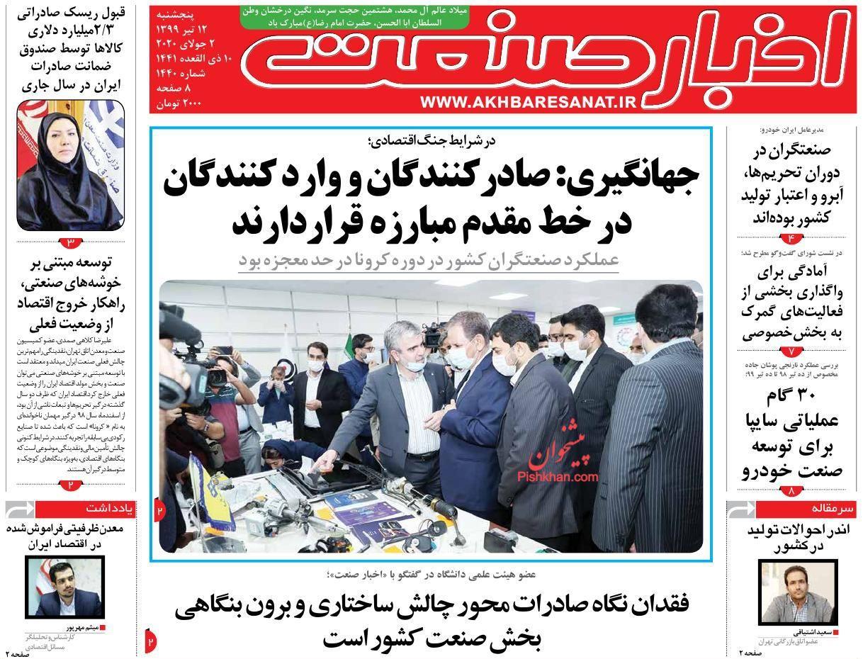 عناوین اخبار روزنامه اخبار صنعت در روز پنجشنبه ۱۲ تیر