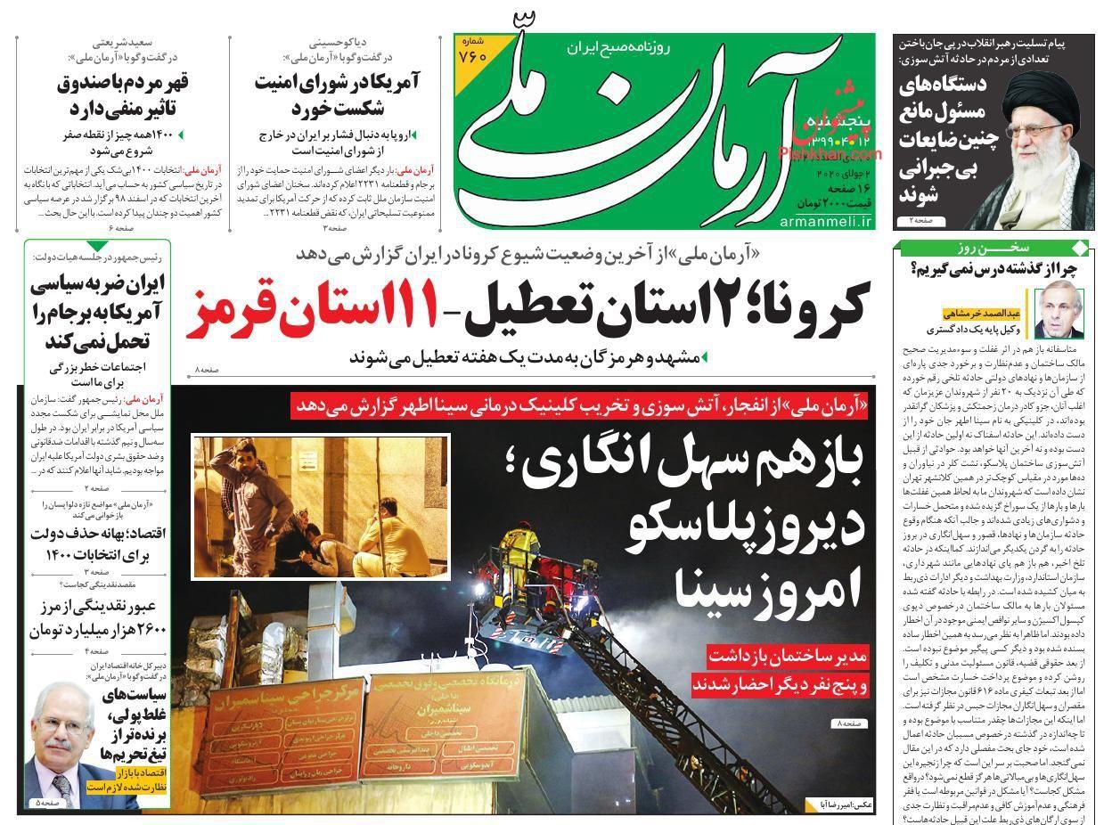 عناوین اخبار روزنامه آرمان ملی در روز پنجشنبه ۱۲ تیر