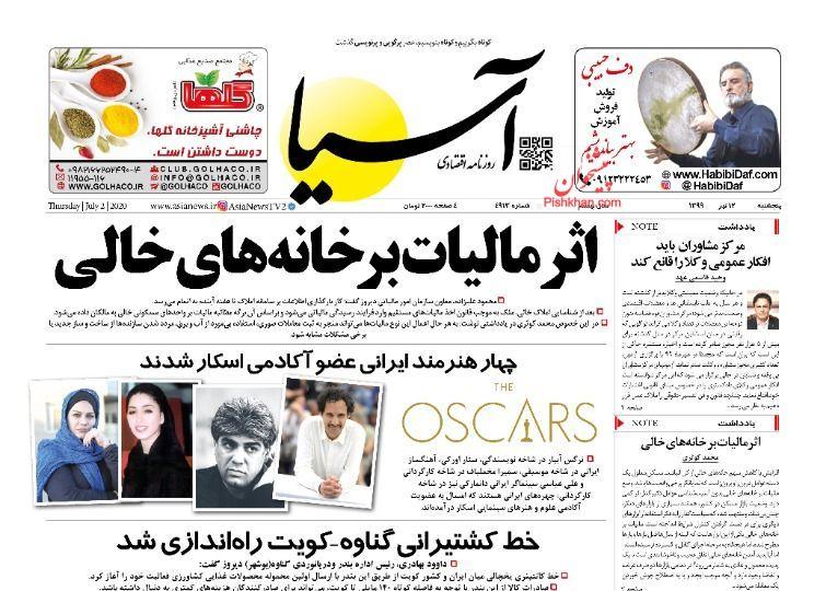 عناوین اخبار روزنامه آسیا در روز پنجشنبه ۱۲ تیر