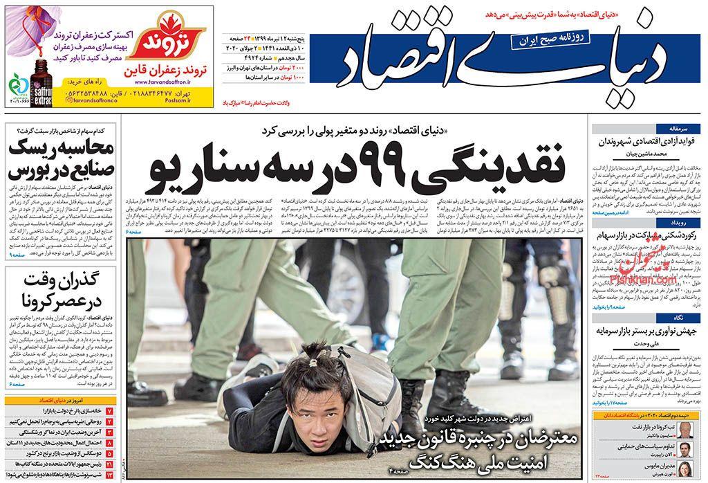 عناوین اخبار روزنامه دنیای اقتصاد در روز پنجشنبه ۱۲ تیر