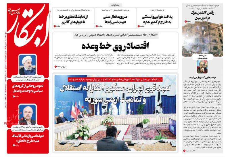 عناوین اخبار روزنامه ابتکار در روز پنجشنبه ۱۲ تیر