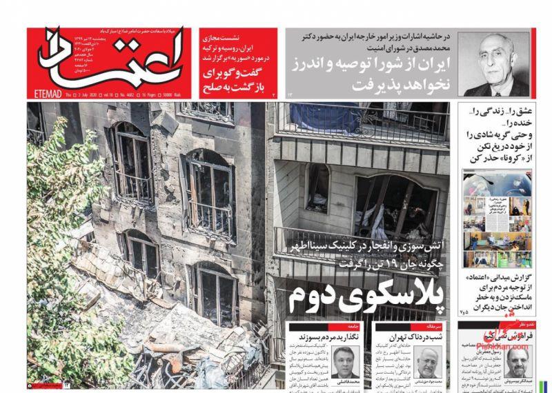 عناوین اخبار روزنامه اعتماد در روز پنجشنبه ۱۲ تیر