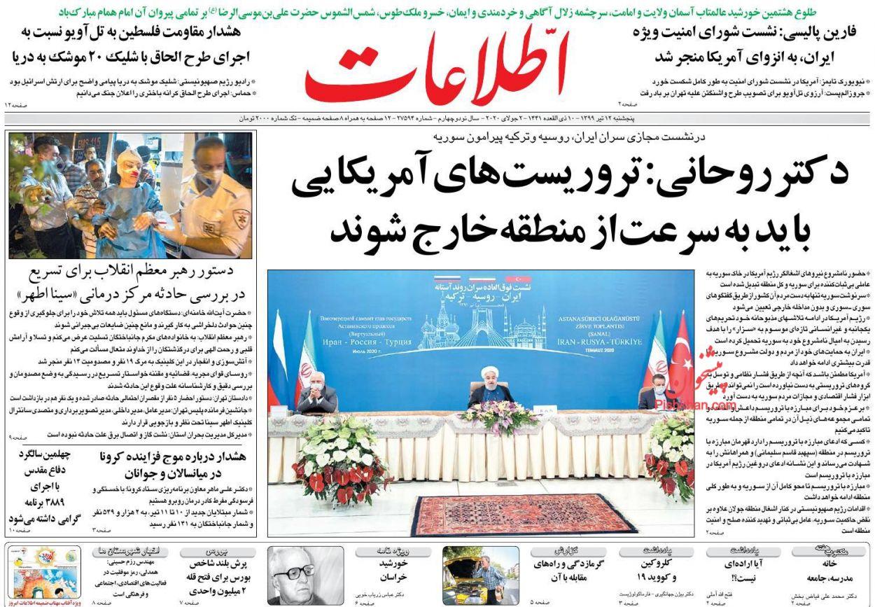 عناوین اخبار روزنامه اطلاعات در روز پنجشنبه ۱۲ تیر