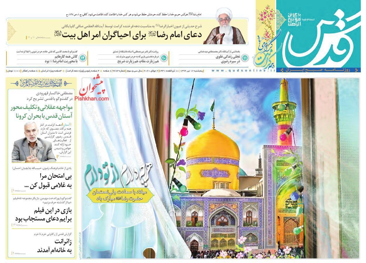 عناوین اخبار روزنامه قدس در روز پنجشنبه ۱۲ تیر