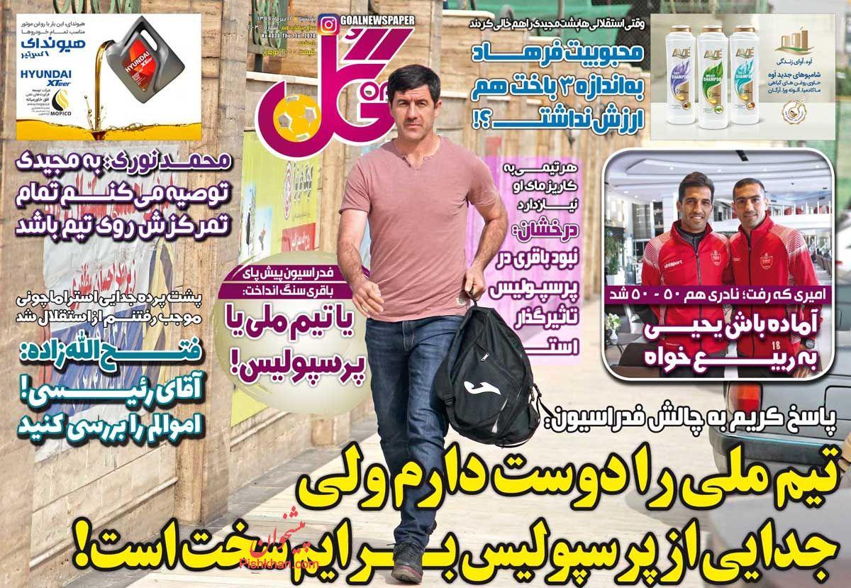 عناوین اخبار روزنامه گل در روز پنجشنبه ۱۲ تیر