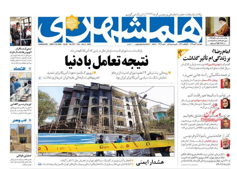 عناوین اخبار روزنامه همشهری در روز پنجشنبه ۱۲ تیر