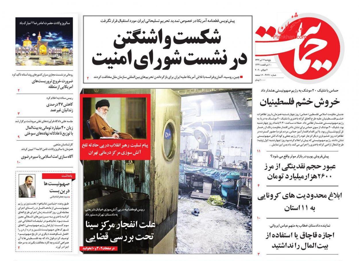 عناوین اخبار روزنامه حمایت در روز پنجشنبه ۱۲ تیر