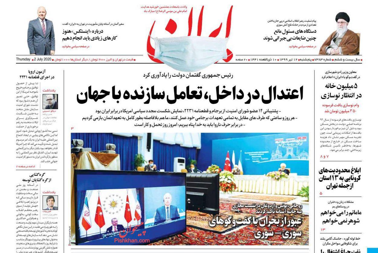 عناوین اخبار روزنامه ایران در روز پنجشنبه ۱۲ تیر