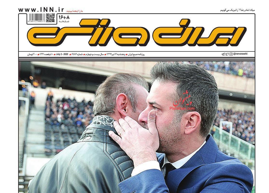 عناوین اخبار روزنامه ایران ورزشی در روز پنجشنبه ۱۲ تیر