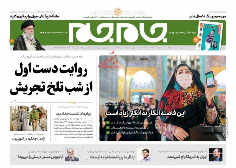 عناوین اخبار روزنامه جام جم در روز پنجشنبه ۱۲ تیر