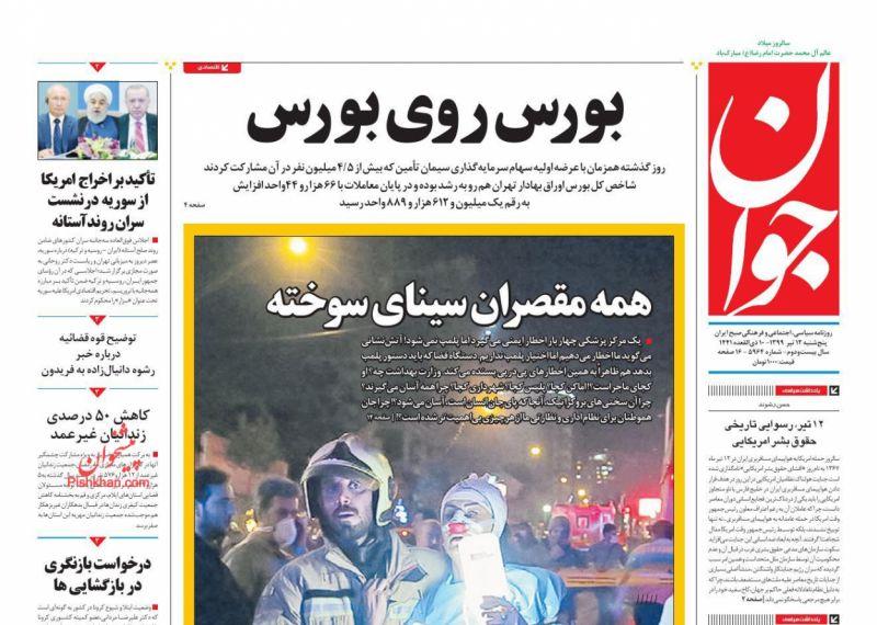 عناوین اخبار روزنامه جوان در روز پنجشنبه ۱۲ تیر