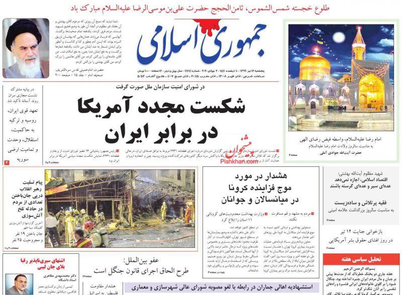 عناوین اخبار روزنامه جمهوری اسلامی در روز پنجشنبه ۱۲ تیر