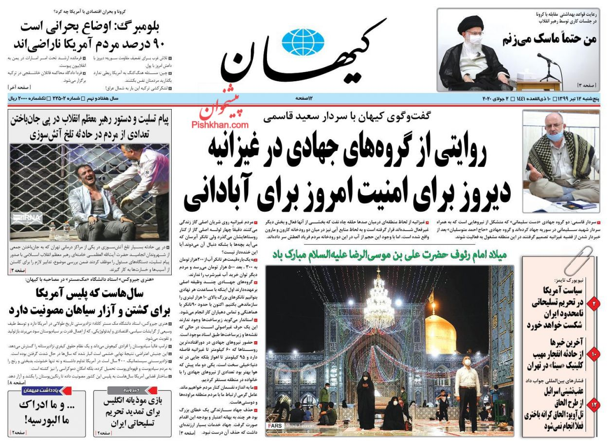 عناوین اخبار روزنامه کیهان در روز پنجشنبه ۱۲ تیر