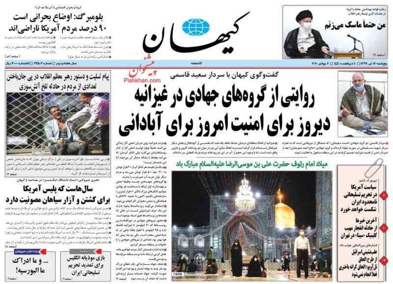 عناوین اخبار روزنامه کيهان در روز پنجشنبه ۱۲ تیر