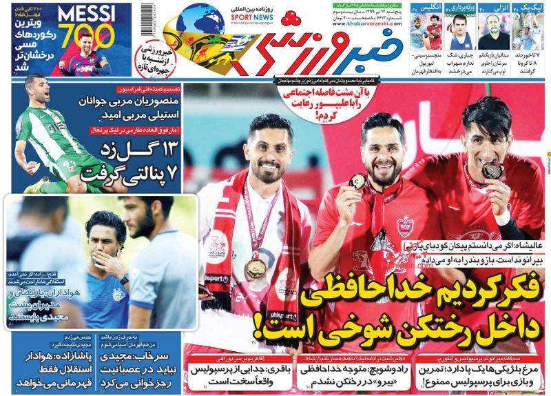 عناوین اخبار روزنامه خبر ورزشی در روز پنجشنبه ۱۲ تیر