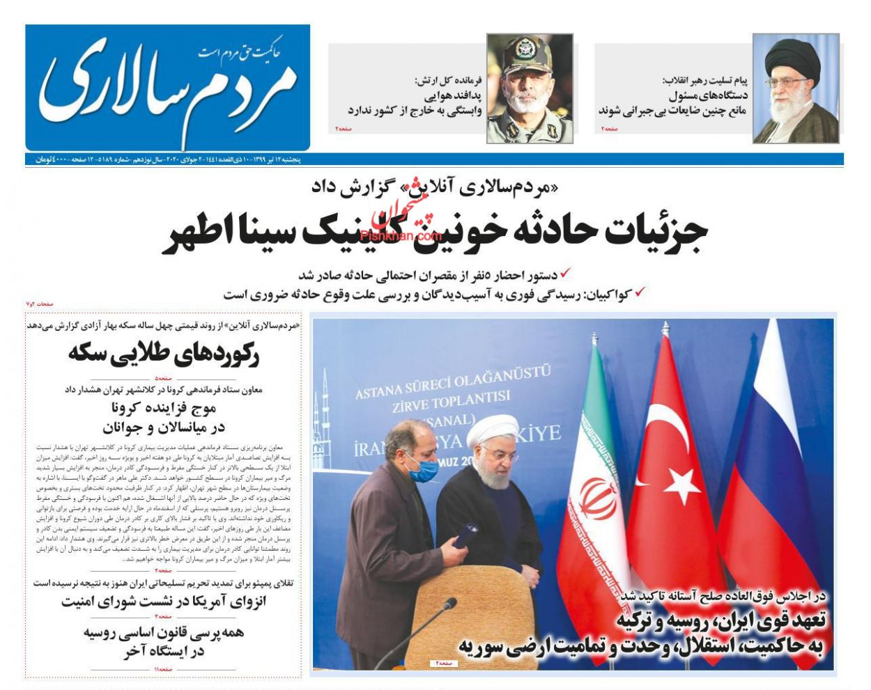 عناوین اخبار روزنامه مردم سالاری در روز پنجشنبه ۱۲ تیر