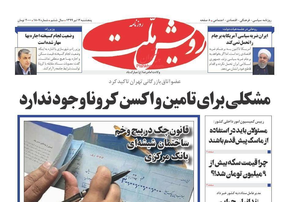 عناوین اخبار روزنامه رویش ملت در روز پنجشنبه ۱۲ تیر