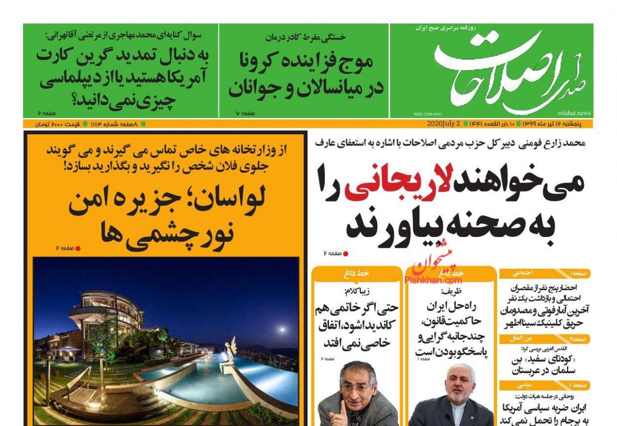 عناوین اخبار روزنامه صدای اصلاحات در روز پنجشنبه ۱۲ تیر
