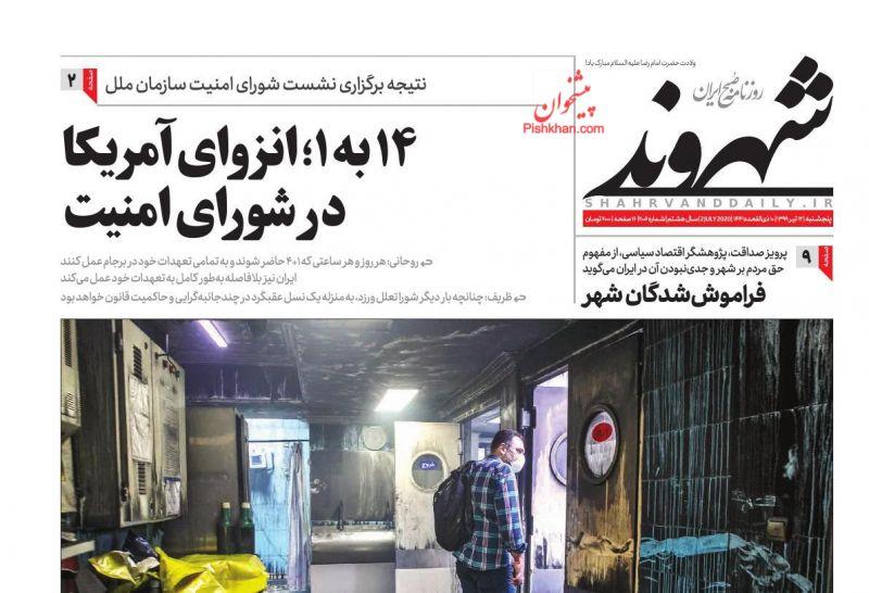 عناوین اخبار روزنامه شهروند در روز پنجشنبه ۱۲ تیر