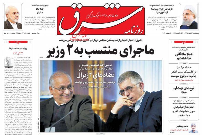 عناوین اخبار روزنامه شرق در روز پنجشنبه ۱۲ تیر