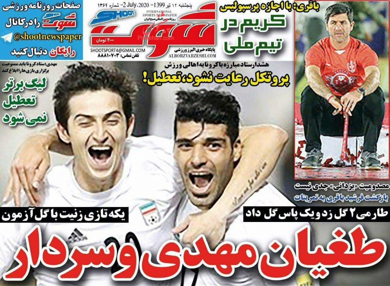 عناوین اخبار روزنامه شوت در روز پنجشنبه ۱۲ تیر