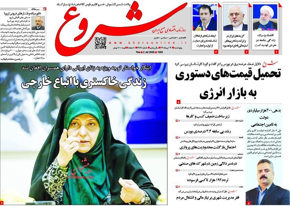 عناوین اخبار روزنامه شروع در روز پنجشنبه ۱۲ تیر