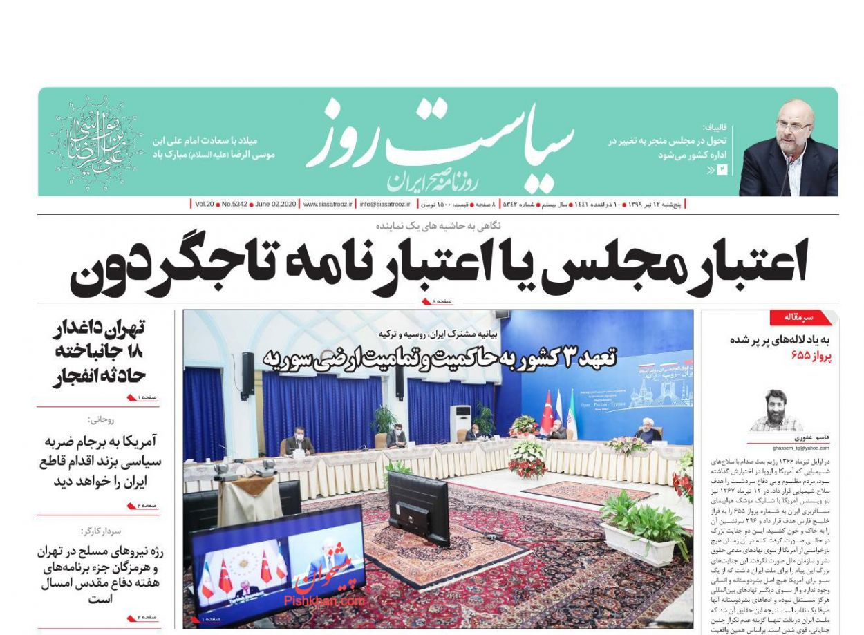 عناوین اخبار روزنامه سیاست روز در روز پنجشنبه ۱۲ تیر