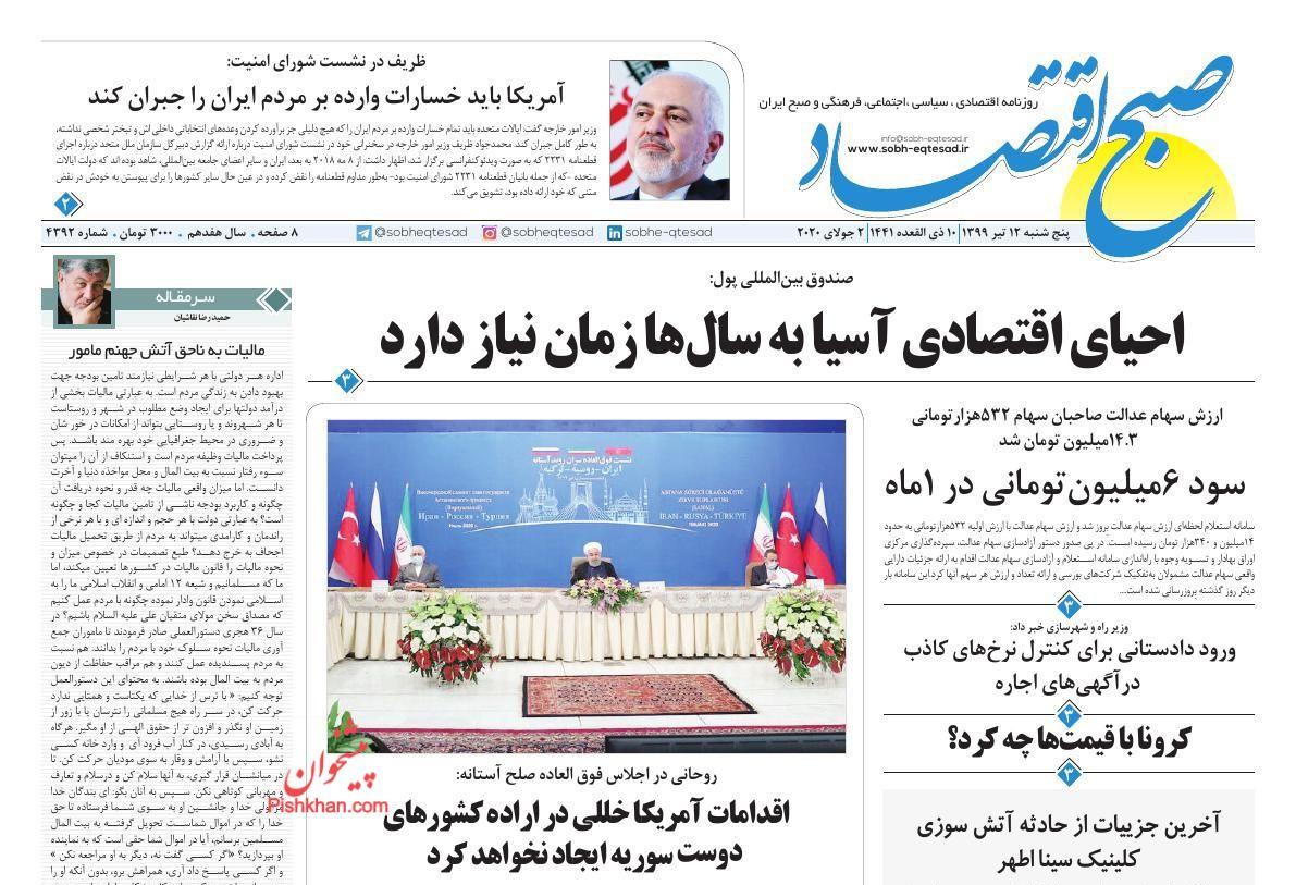عناوین اخبار روزنامه صبح اقتصاد در روز پنجشنبه ۱۲ تیر