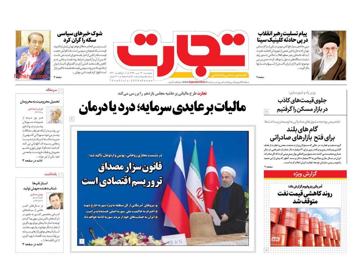 عناوین اخبار روزنامه تجارت در روز پنجشنبه ۱۲ تیر