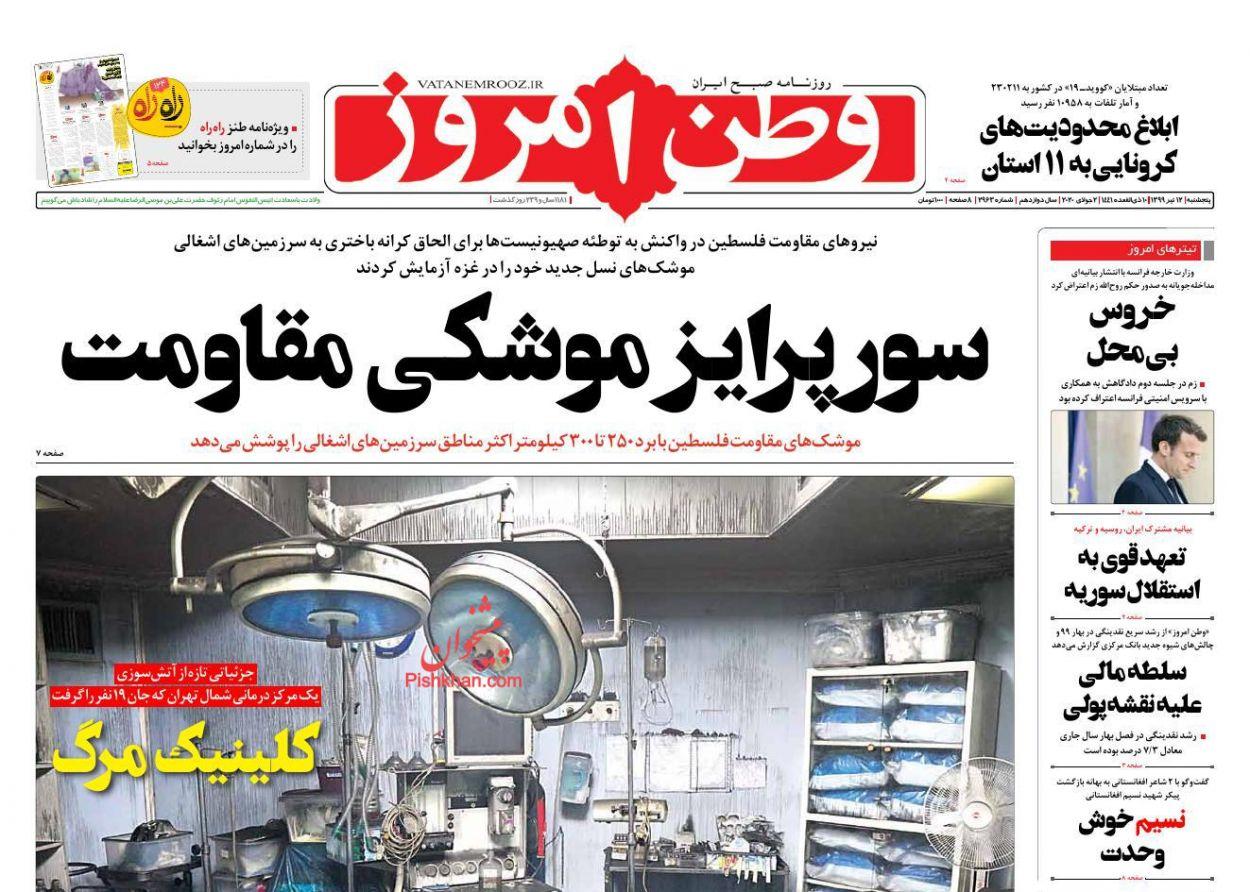 عناوین اخبار روزنامه وطن امروز در روز پنجشنبه ۱۲ تیر