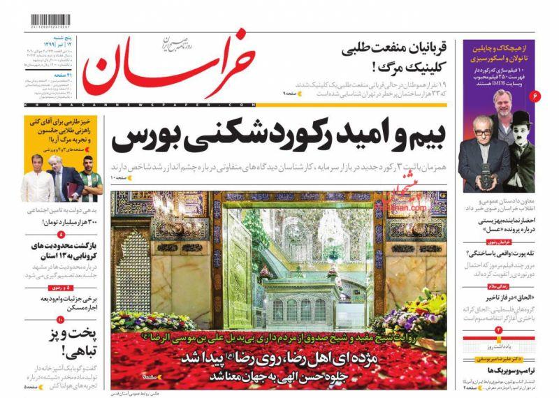 عناوین اخبار روزنامه خراسان در روز پنجشنبه ۱۲ تیر