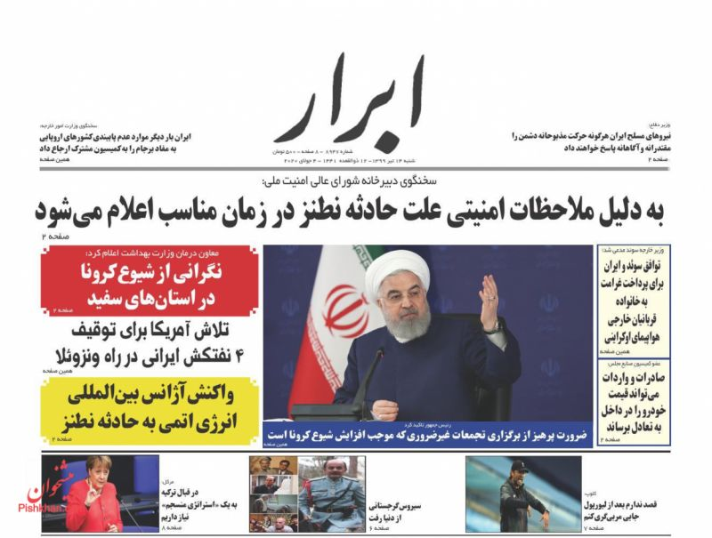 عناوین اخبار روزنامه ابرار در روز شنبه ۱۴ تیر