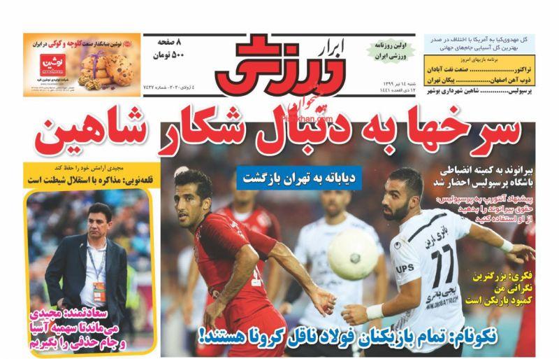عناوین اخبار روزنامه ابرار ورزشى در روز شنبه ۱۴ تیر